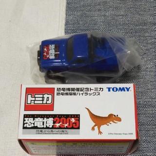 Takara Tomy - 即購入OK! 恐竜博開催記念トミカ 恐竜博探検ハイラックス 恐竜博2005
