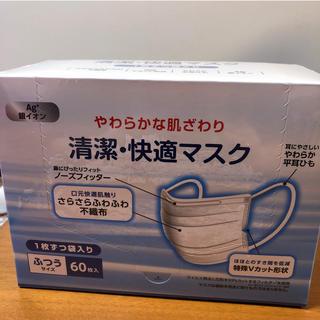 アイリスオーヤマ(アイリスオーヤマ)のアイリスオーヤマ新品マスク60枚個包装(日用品/生活雑貨)