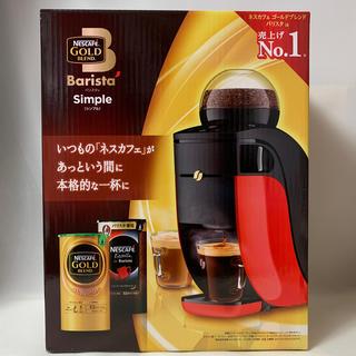 ネスレ(Nestle)のネスカフェ バリスタ シンプル レッド 新品(その他)