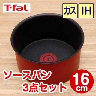 ティファール(T-fal)の★新品★ティファール ソースパン 16cm 3点セット ルビー・エクセレンス(鍋/フライパン)