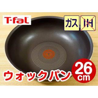 ティファール(T-fal)の★新品★ティファール ウォックパン 26cm ブラウニー(鍋/フライパン)
