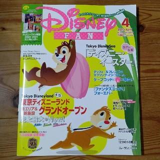 ディズニー(Disney)のDisney FAN (ディズニーファン) 2020年 04月号(絵本/児童書)