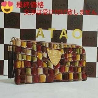 ATAO - 《美品》アタオ リモヴィトロ セピアボルドー (本体のみ)