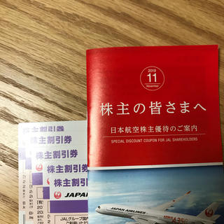 JAL(日本航空) - JAL 株主優待 5枚 送料無料