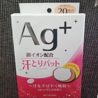 アイリスオーヤマ(アイリスオーヤマ)の汗とりパッド Ag+ 銀イオン配合(日用品/生活雑貨)