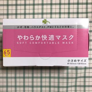 アイリスオーヤマ(アイリスオーヤマ)のマスク/やわらか快適マスク(日用品/生活雑貨)