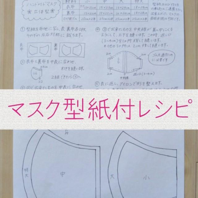 ユニチャーム 立体マスク | ハンドメイド マスク 型紙付レシピの通販