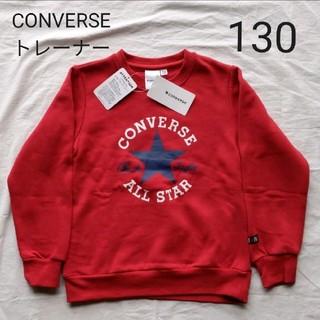コンバース(CONVERSE)の★最終セール★ コンバース 裏起毛 トレーナー  赤  130(その他)