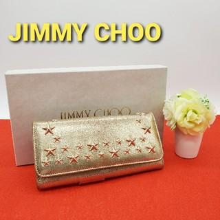 JIMMY CHOO - ジミーチュウ JIMMY CHOO 長財布 レザー/スタッズ ゴールド