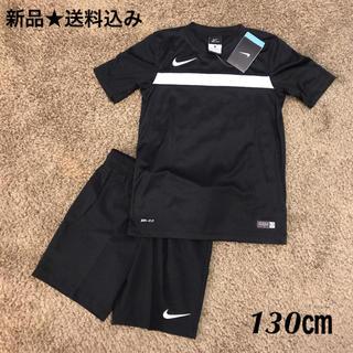 NIKE - NIKE ジュニア 130㎝ Dri-Fit Tシャツ  黒 ショートパンツ