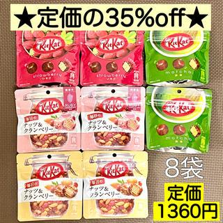 【定価の35%off!!】キットカット4種計8袋 ネスレ 大人気商品★お菓子