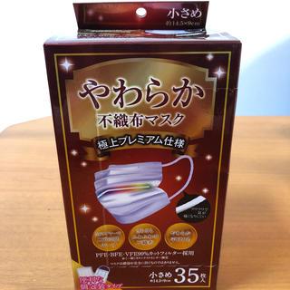 アイリスオーヤマ(アイリスオーヤマ)のアイリスオーヤマ個包装35枚(日用品/生活雑貨)