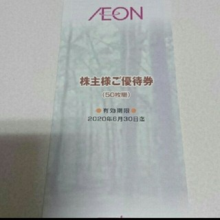 AEON - 【最安値】イオン 株主優待券 5000円分