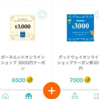 ボーネルンド(BorneLund)のボーネルンド ダッドウェイ オンラインクーポン 3.000円分(ショッピング)