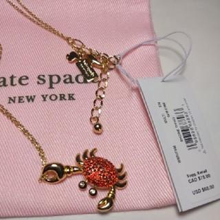 kate spade new york - 【新品】Katespadeケイトスペード ネックレス タグ付 収納ポーチ付 蟹
