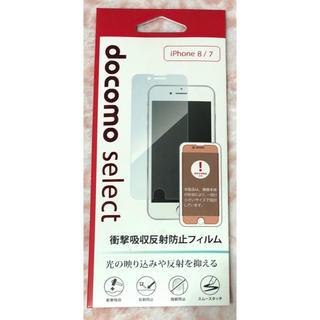 エヌティティドコモ(NTTdocomo)のdocomo select 衝撃吸収反射防止フィルム iphone8/7(保護フィルム)
