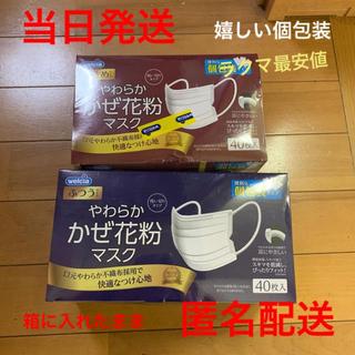 アイリスオーヤマ(アイリスオーヤマ)のやわらかかぜ花粉マスク 二箱(日用品/生活雑貨)