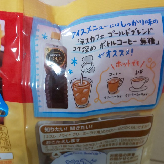 Nestle(ネスレ)のネスレ ブライト キャラメルラテ5ml×10個入り3袋&クリーミーラテ1袋 食品/飲料/酒の飲料(コーヒー)の商品写真