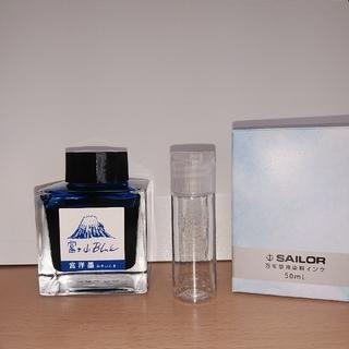 セーラー(Sailor)の万年筆インク小分け5ml 富士山ブルー(ペン/マーカー)