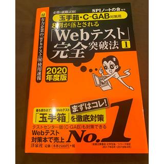 ヨウセンシャ(洋泉社)の8割が落とされる「Webテスト」完全突破法 必勝・就職試験!【玉手箱・C-GAB(ビジネス/経済)