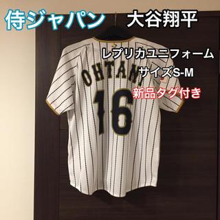 MIZUNO - 【新品タグ付き】野球日本代表  大谷翔平  ユニフォーム  S-Mサイズ