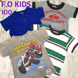 F.O.KIDS - F.O.KIDS Tシャツ 4枚セット