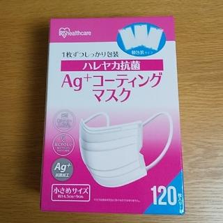 アイリスオーヤマ(アイリスオーヤマ)の個包装マスク  60枚   小さめサイズ(日用品/生活雑貨)