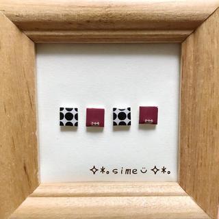 北欧 ❁小さい四角のピアスセット❁黒水玉/小豆色(ピアス)