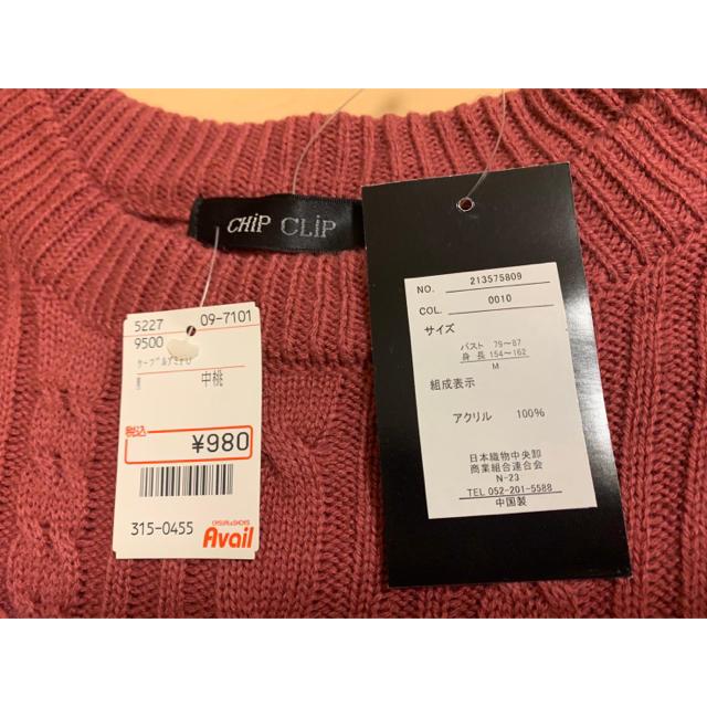 Avail(アベイル)のニット レディースのトップス(ニット/セーター)の商品写真