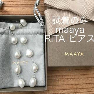 Chesty - 試着のみ maaya  パール Rita ピアス