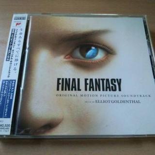 映画サントラCD「ファイナルファンタジー」ラルクL'Arc-en-Ciel(映画音楽)