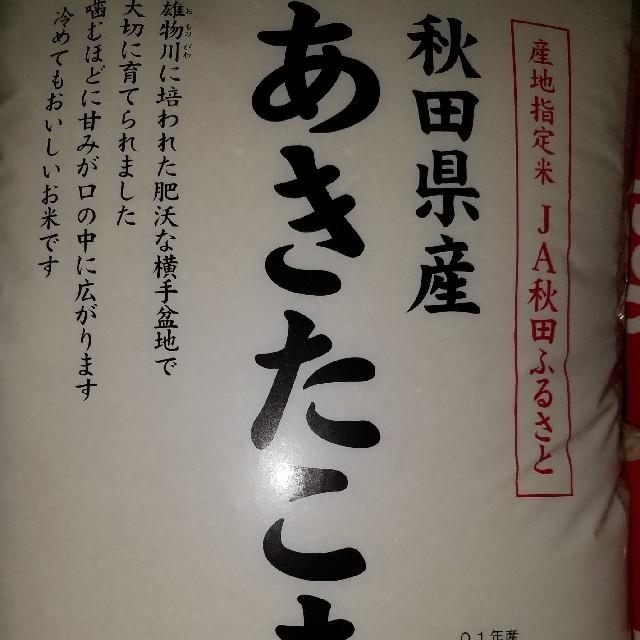 秋田県産あきたこまち10kg 食品/飲料/酒の食品(米/穀物)の商品写真