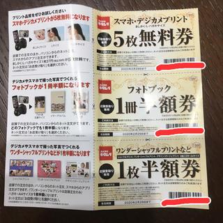 Kitamura - カメラのキタムラ フォトブック半額券