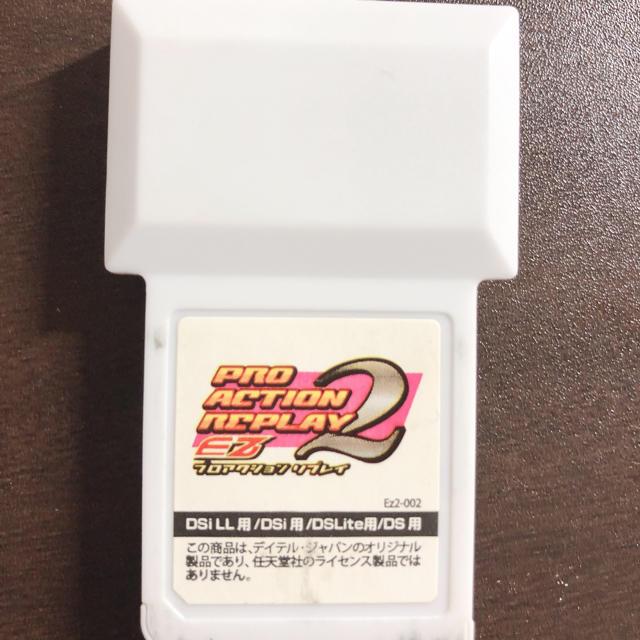 ニンテンドーDS(ニンテンドーDS)のプロアクションリプレイez2(DSi/DSiLL対応) エンタメ/ホビーのゲームソフト/ゲーム機本体(家庭用ゲームソフト)の商品写真