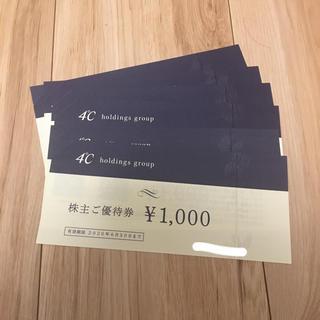 4℃ - ヨンドシー 6000円券 金券 商品券 株主優待券