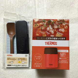 THERMOS - 新品  サーモス 真空断熱スープジャー&フードコンテナスプーン 二個セット