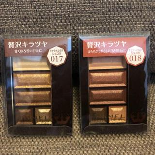リンメル(RIMMEL)のお値下げ☆ 【リンメル】ショコラスウィートアイズ 新色 017・018(アイシャドウ)