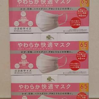 アイリスオーヤマ(アイリスオーヤマ)のアイリスオーヤマ やわらか快適マスク 65枚入 3箱 (日用品/生活雑貨)