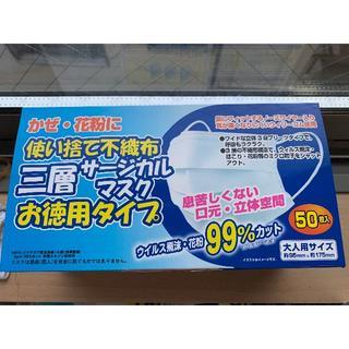 三層 サージカル マスク お徳用 大人用 50枚