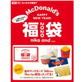 マクドナルド(マクドナルド)のマクドナルド福袋2020【クーポン無し】(その他)