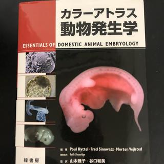 専用 カラーアトラス動物発生学(健康/医学)