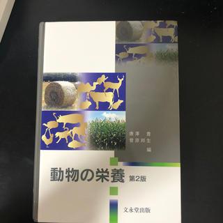 動物の栄養(健康/医学)