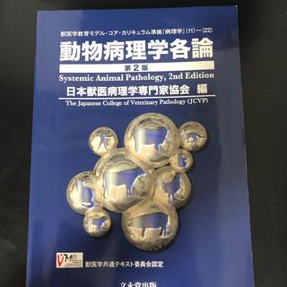 動物病理学各論(健康/医学)