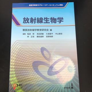 放射線生物学(語学/参考書)