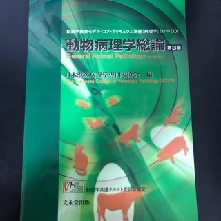 動物病理学総論(健康/医学)