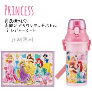 Disney - ディズニー プリンセス 直飲みプラワンタッチボトル レジャーシート 水筒