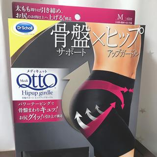 メディキュット(MediQttO)のメデュキュット ヒップアップガードル Mサイズ(その他)