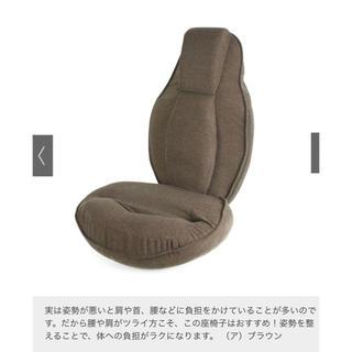 ディノス(dinos)のスリム座椅子ピラトレdinosディノス(座椅子)