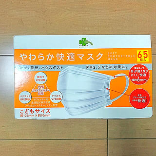 アイリスオーヤマ(アイリスオーヤマ)のやわらか快適マスク こどもサイズ 65枚入(日用品/生活雑貨)