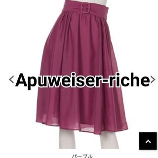 Apuweiser-riche - 新品未使用タグ付き⭐Apuweiser-rich⭐ベルト付きエアリースカート